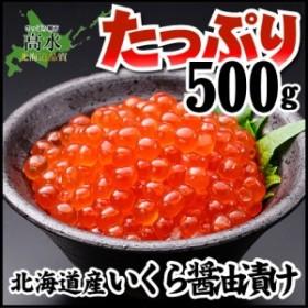 いくら 醤油漬け 500g【北海道産】