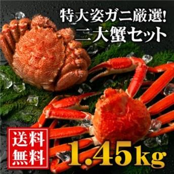 二大蟹セット【プレミアム】特大厳選の毛がに&ズワイガニ