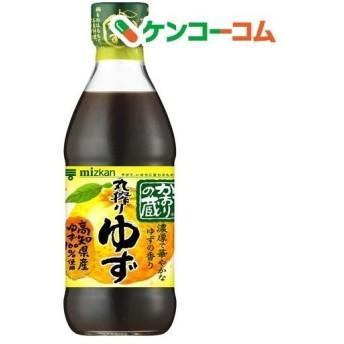 ミツカン かおりの蔵 丸搾りゆず ( 360ml )/ かおりの蔵