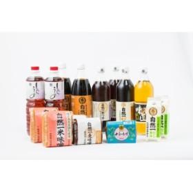 佐賀の天然醸造醤油詰め合わせ