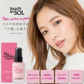 化粧下地 TouchinSol タッチインソル 毛穴や皮脂をツルンとカバー ノーポアブレムプライマー 韓国コスメ 崩れ防止 Y205