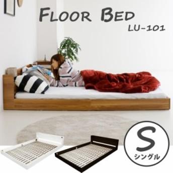【送料無料】 シングル フロアーベッド LU-101 ベッド ベット ベッドフレーム ベットフレーム bed フレーム 寝台 WH ホワイト 白 IV アイ