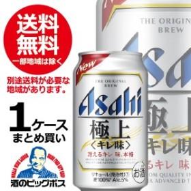 送料無料 アサヒ ビール 極上 キレ味 1ケース/350ml缶×24本(024) beer