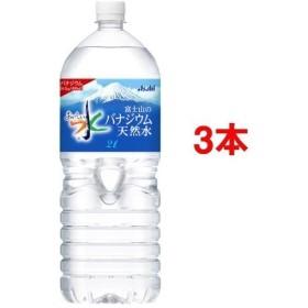 おいしい水 富士山のバナジウム天然水 ( 2L3本セット )