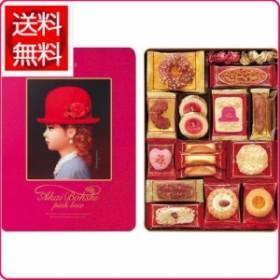 ギフト 内祝い お返し クッキー 洋菓子 赤い帽子 赤い帽子 ピンク 16460 送料無料 クーポン 即日 発送 あす