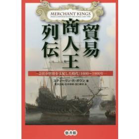 貿易商人王列伝 会社が世界を支配した時代:16001900年