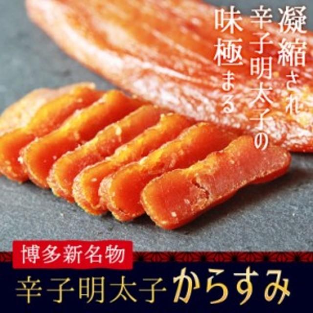 ポイント消化 送料無料 おつまみ 辛子明太子からすみ 20g 人気には訳あり お取り寄せグルメ ご当地 肉