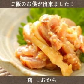 ご飯がススム!宮崎県産鶏 鶏しおから50g【冷凍】