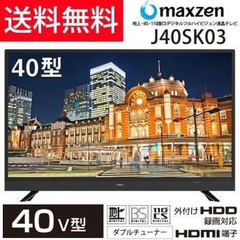 テレビ TV 40型 40インチ フルハイビジョン 1,000日保証 地デジ・BS・CS 外付けHDD録画 maxzen マクスゼン J40SK03