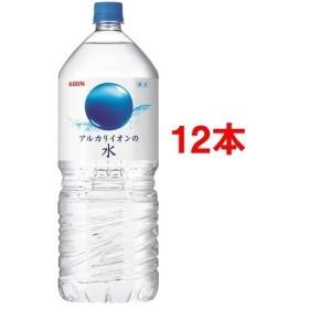 キリン アルカリイオンの水 ( 2L12本セット ) ( 水 2l  12本 アルカリイオン ミネラルウォーター )