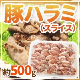 """【送料無料】""""豚ハラミ"""" スライス 約500g"""