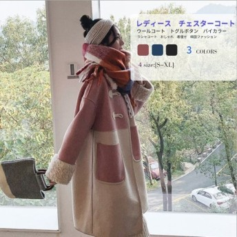 ウールコート トグルボタン バイカラー レディース チェスターコート 切り替え ラシャコート おしゃれ 着痩せ 韓国ファッション