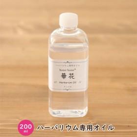 【200ml】 ハーバリウムオイル hana-hana 華花