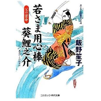 若さま用心棒 葵鯉之介(3) 父の密命 コスミック・時代文庫/飯野笙子【著】