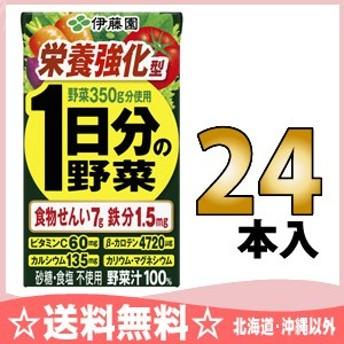 伊藤園 栄養強化型 1日分の野菜 125ml 紙パック 24本入(野菜ジュース)