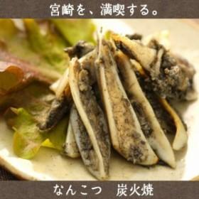宮崎名物料理 宮崎県産若鶏 身付き軟骨炭火焼100g【冷凍】