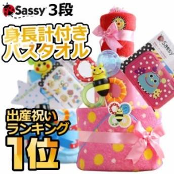おむつケーキ オムツケーキ Sassy サッシー 豪華 3段 ビタット 歯固め タオル 出産祝い 男の子 女の子 ベビーシャワー 名入れ 名前入り