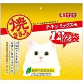 いなば 焼ささみ 12本入り チキンミックス味(1セット12コセット)[猫のおやつ・サプリメント]【送料無料】