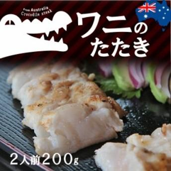 ワニ肉 鰐肉 ワニのたたき 2人前 ワニ肉200g オーストラリア産 冷凍 オーストラリア産 冷凍 バーベキュー ホームパーティー サプライズ