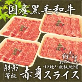 【送料無料】国産黒毛和牛 赤身スライス A4・A5等級 約1kg(約250g×4pc)(冷凍便)