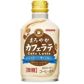 サンガリア まろやかカフェラテ 微糖 ( 280g24本入 )