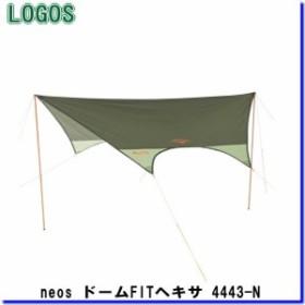 LOGOS 71808012(ロゴス) neos ドームFITヘキサ 4443-N