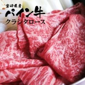 黒毛和牛 パイン牛 クラシタロース すき焼き用400gギフト