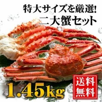 二大蟹セット【プレミアム】特大厳選のタラバガニ&ずわい蟹