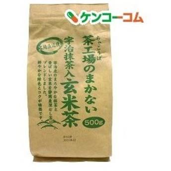 茶工場のまかない 宇治抹茶入り玄米茶 ( 500g )