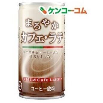 サンガリア まろやかカフェラテ ( 190g30本入 )