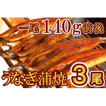 上峰うなぎ「柳屋」鰻蒲焼 3本