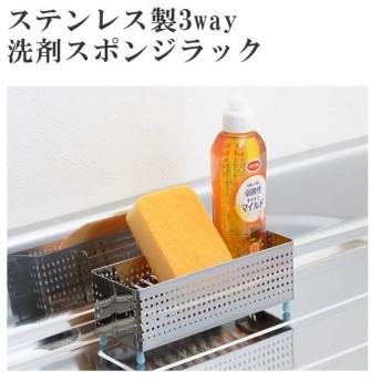 ステンレス製3way洗剤スポンジラック ヨシカワ