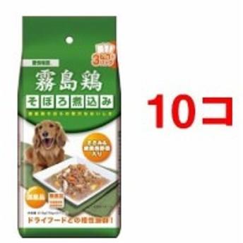 愛情物語 霧島鶏 そぼろ煮込み ささみ&緑黄色野菜入り(210g10コセット)[ドッグフード(ウェットフード)]