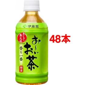 伊藤園 おーいお茶 緑茶 (350mL48本セット)