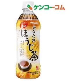 サンガリア あなたのほうじ茶 ( 500mL24本入 )/ あなたのお茶