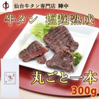 牛タン丸ごと一本 塩麹熟成 300g