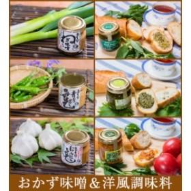 おかず味噌3種+洋風調味料3種 ※送料別途:北海道1100円・沖縄1500円