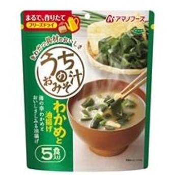 アマノフーズ/うちのおみそ汁 わかめと油揚げ5食