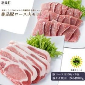 ns <高鍋町産 佐藤ファーム 絶品豚ロース肉セット合計1.2kg>1か月以内に順次出荷