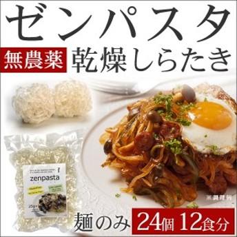 zenpasta(ゼンパスタ) 伊豆河童の乾燥しらたき ダイエットこんにゃく麺 1袋(25g×6個)入×4 ※送料別途:北海道1100円・沖縄1500円