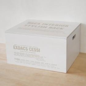 木箱 収納ボックス ふた付き ストッカー ホワイト 日本製/BREA