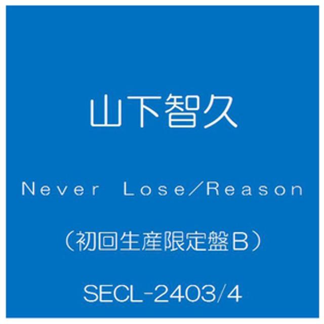 ソニーミュージック山下智久 / Never Lose/Reason(初回生産限定盤B)【CD+DVD】SECL-2403/4