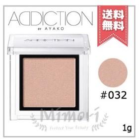 【送料無料】ADDICTION アディクション ザ アイシャドウ #032 1g