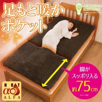 【送料無料】敷き毛布 ふわふわ足ポケット付き 敷きパッド