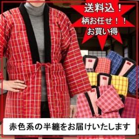 あったか 半纏 はんてん 柄お任せ 中綿入 「 赤 系 半天 」 ゆったり サイズ なので 婦人 でも 紳士 でも 着用 可能 冬 でも ポカポカ