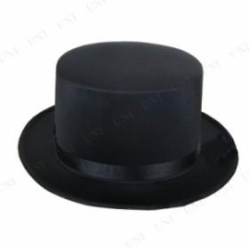 シルクハット 黒 衣装 コスプレ ハロウィン パーティーグッズ かぶりもの マジシャン ハロウィン 衣装 プチ仮装 変装グッズ ぼうし キャ