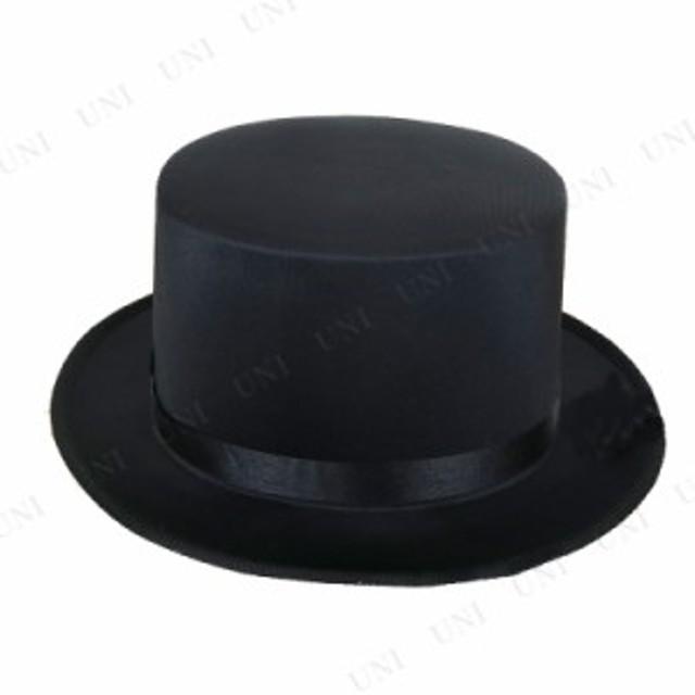 シルクハット 黒 コスプレ 衣装 ハロウィン パーティーグッズ かぶりもの シルクハット 黒 ハロウィン 衣装 プチ仮装 変装グッズ ぼうし