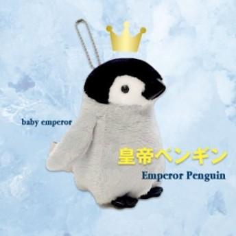 べビーエンペラー ペンギン ぬいぐるみ 動物 プレゼント 赤ちゃん ぺんぎん グッズ 雑貨 皇帝ペンギン キーホルダー グッズ かわいい 誕