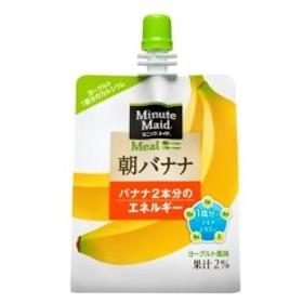 コカ・コーラ ミニッツメイド朝バナナ 180gパウチ 24本入×1ケース