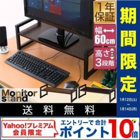 モニタースタンド モニター台 パソコン 木目調 デスク用アクセサリー 高さ調整 3段階 キーボード 収納 卓上 ラック PC 机上台 オフィス 幅60cm 送料無料